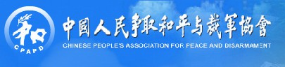 Chinese-People-Association-for-Peace-and-Disarmament