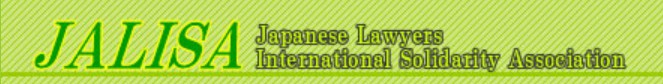 Japanese-Lawyers-International-Solidarity-Association